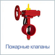 images/katalog_img/fire-fighting-valves2.jpg